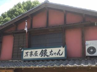 実写映画『銀魂』公開記念に東映太秦映画村や嵐電沿線一帯でイベント「京都ブルルン滞在記」を開催!