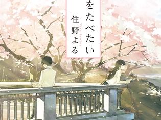 「第7回オーディオブックアワード」の受賞作品公開! 鈴村健一さん、堀江由衣さん出演の『君の膵臓をたべたい』などが受賞