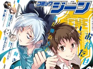 『SERVAMP-サーヴァンプ-』が月刊コミックジーン5月号の表紙&巻頭カラーに登場! 豪華付録は特別ドラマCD