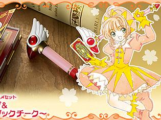 『カードキャプターさくら』がモチーフのリップ&チークが好評につき再登場 「さくらちゃん」メイクでこの春は愛され女子を目指せ!