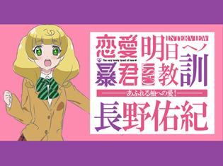 TVアニメ『恋愛暴君』声優・長野佑紀さんからあふれる柚への愛!/2話放送後インタビュー