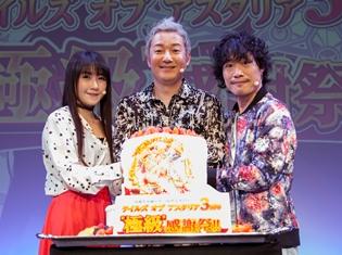 小野坂昌也さん・佐藤利奈さん・竹本英史さんが『テイルズ オブ アスタリア』3周年をお祝い! ファンイベントでは、水樹奈々さんの新章テーマ曲も発表