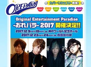 『おれパラ2017』が神戸ワールド記念ホール、両国国技館にて12月に開催決定! さらに『おれパラ2016』のBlu-rayDisc&DVDもリリース!!