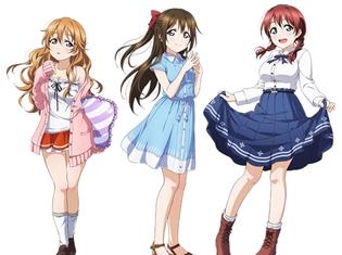 『ラブライブ!スクールアイドルフェスティバル』PERFECT Dream Projectに新スクールアイドル、近江彼方・桜坂しずく・エマが登場!