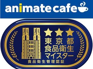 アニメイトカフェが東京都食品衛生自主管理認証制度・最高レベルの東京都食品衛生マイスターを取得!