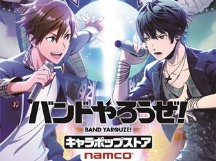 「青春」×「バンド」リズムゲームアプリ『バンドやろうぜ!』のイベントショップを初開催! 大阪、東京、福岡の順に全国3ヵ所でオープン