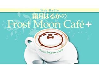 霜月はるかのFrost Moon Cafe+ 第454回