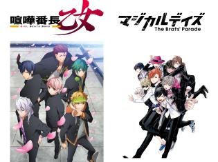 魔法パズルアドベンチャーゲーム『マジカルデイズ』、TVアニメ『喧嘩番長 乙女 -Girl Beats Boys-』とのタイアップが決定