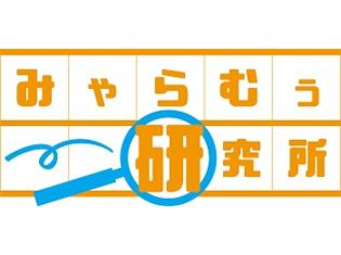 みゃらむぅ研究所 第7回配信!