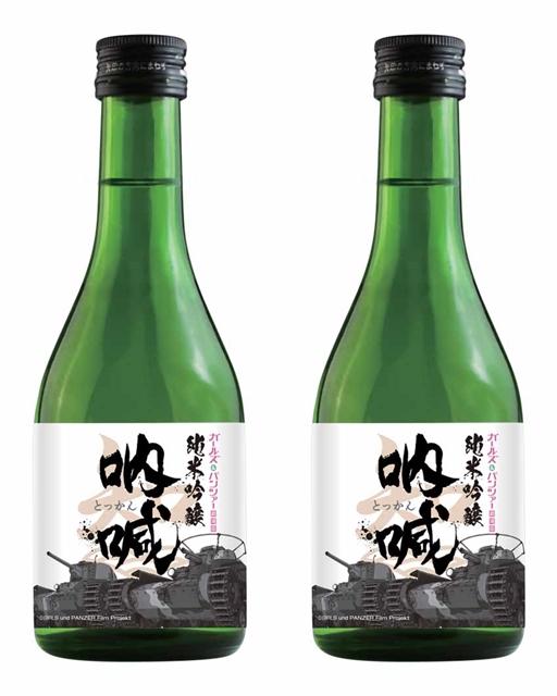 ▲純米吟醸 吶喊(とっかん) 300ml ミニ瓶2本