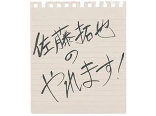 佐藤拓也の「やれます!」第112回配信!