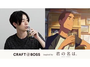 映画『君の名は。』勅使河原役・成田凌さんが出演するクラフトボスCMのスピンオフ動画が公開中! BGMは映画の主題歌「なんでもないや」のアレンジver.!?