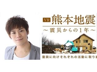 熊本地震のドキュメンタリー『VR熊本地震 震災からの1年』のナレーションを同県出身の古川慎さんが担当!