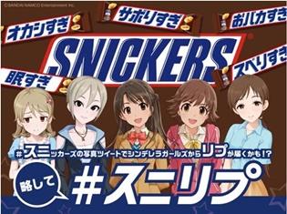 『デレマス』×「スニッカーズ」コラボの「#スニリプ」が第2シーズン突入でアイドル全員交代! ボイス付きリプは双葉杏、塩見周子、佐藤心の3名から!