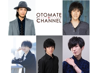 新MCに鳥海浩輔さん・平川大輔さんを迎え『オトメイトチャンネル』がパワーUP! リニューアル第1回の配信日も判明