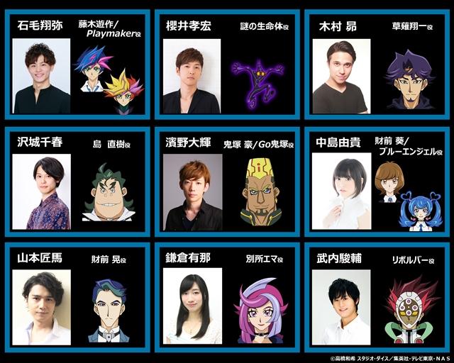 『遊☆戯☆王VRAINS(ヴレインズ)』主演声優は、石毛翔弥さんに決定! 主題歌アーティストは、富永TOMMY弘明さんに-2
