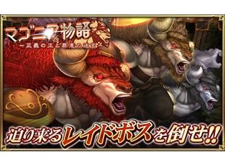 『オルタンシア・サーガ-蒼の騎士団-』期間限定イベントが開始! レイドボス討伐で、限定SSRユニット「ドロシー」をゲットしよう!