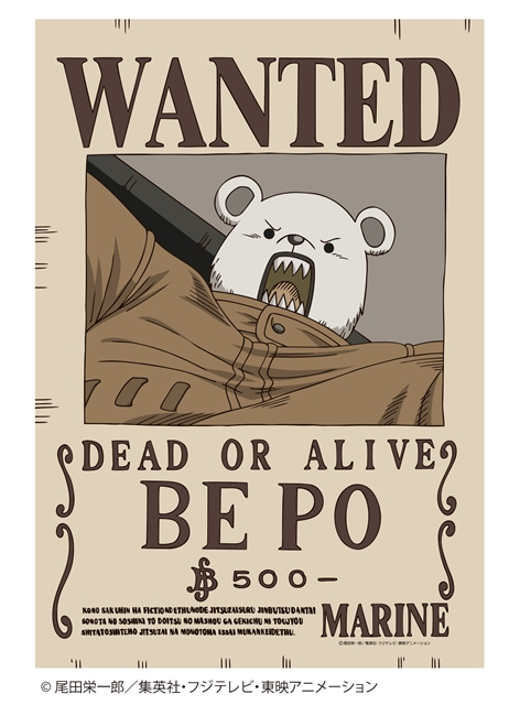 ▲<b>ハートの海賊団の航海士「ベポ」</b>