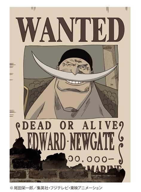 ▲<b>白ひげ海賊団船長「エドワード・ニューゲート」</b>
