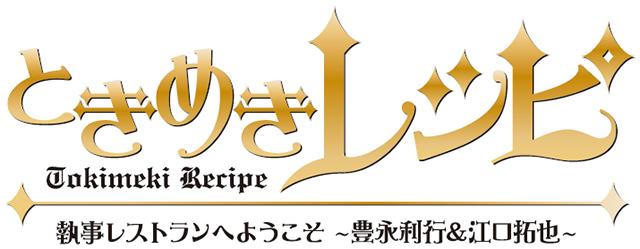 『ときめきレシピ 執事レストランへようこそ』が配信決定!