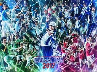 ミュージカル『テニスの王子様』コンサート Dream Live 2017、3つのDream企画を実施!