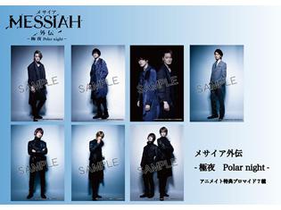 映画 『メサイア外伝 ―極夜 Polar night―』 4月22日(土)より 特典付き前売券販売決定!