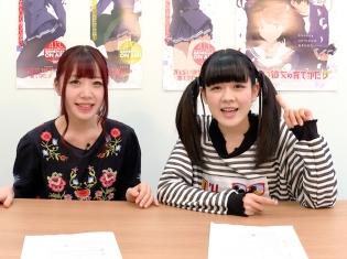 妄想キャリブレーション 桜野羽咲さん・星野にぁさんによる『#コレしご』が配信スタート! #1は『冴えカノ♭』を実況してみた!