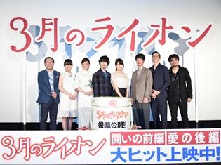 神木隆之介さん、実写映画『3月のライオン』後編の初日舞台挨拶で、前作とは違う演じ方などをコメント! 上海国際映画祭への正式出品も発表