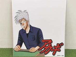 連載25周年『アカギ ~闇に降り立った天才~』展にて福本伸行先生のサイン会が開催決定! あの名シーンのグッズも販売…!