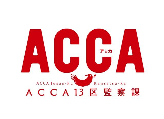 ACCA13区監察課-4