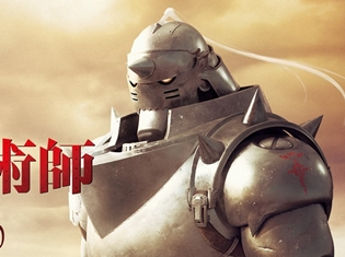 実写映画『鋼の錬金術師』エドとアルの全身を収めた最新ビジュアルが、公式サイトに登場! アニメ版声優が登壇予定のイベントも開催決定