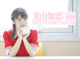 「お客さんを笑顔にできるパンケーキのお店を作りたいです!」――声優・美山加恋さんの素顔に迫る/ロングインタビュー