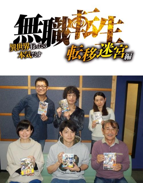 『無職転生』下野さん、竹本さん、広橋さんら声優インタビュー
