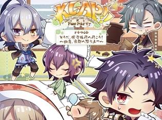 森久保祥太郎さん・梶裕貴さんら出演で乙女ゲーム『KLAP!!』のドラマCDがリリース! 豪華声優8名のコメントを大公開
