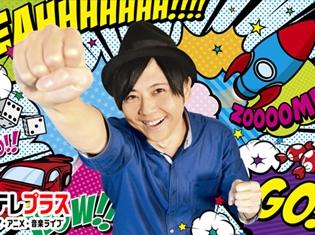 梶裕貴さんの冠番組が、CS日テレプラスでスタート! 第1回は岡本信彦さんをゲストに迎え、書道パフォーマンスで番組題字を書きあげる