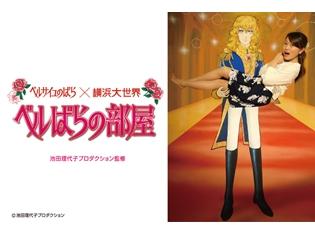 女子憧れの「お姫様抱っこ」が5月2日ついに解禁! 横浜大世界『ベルばらの部屋』に新作登場&コスプレイベント開催