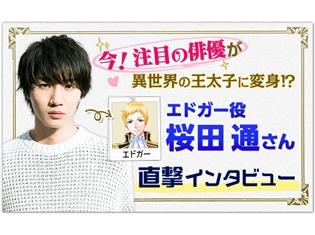 『異世界でカフェを開店しました。』に俳優・桜⽥通さん出演決定! 公式サイトにてインタビュー公開&サインプレゼントキャンペーン開催