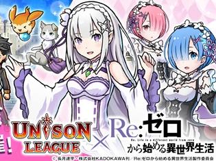 新感覚リアルタイムRPG『ユニゾンリーグ』×アニメ『Re:ゼロから始める異世界生活』コラボ開始! 限定UR「エミリア(フードver)」を全員にプレゼント