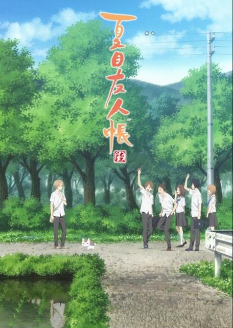 「夏目友人帳 陸」BD&DVD第2~5巻の発売・特典情報解禁
