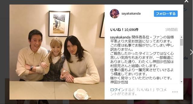 劇場版『SAO』ユナ役の神田沙也加さんが結婚を発表