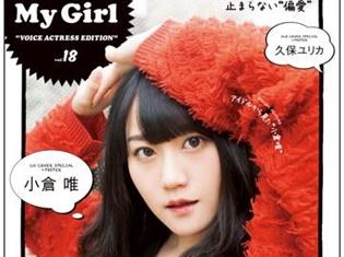 「My Girl」最新vol.18で、小倉唯さんが2ndアルバム「Cherry Passport」をいち早く語る!