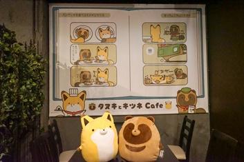 イラストレーター・アタモト氏の描く『タヌキとキツネ』初のコラボカフェをレポート! こだわりのカフェメニューは食べるのがもったいない!?