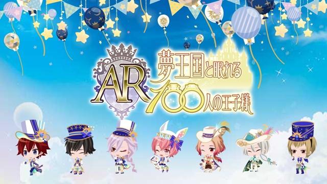 『夢100』初のARアプリ『夢100AR』が提供スタート!