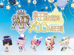 スマホパズルRPG『夢王国と眠れる100人の王子様』初のARアプリ『夢100AR』が提供スタート!