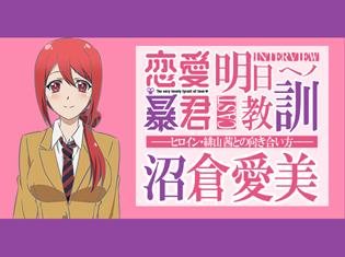 TVアニメ『恋愛暴君』沼倉愛美さんが語るヒロイン・緋山 茜との向き合い方/4話放送後インタビュー