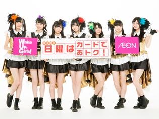 Wake Up,Girls!×東北AEONの新CMが、4月29日より東北6県で限定放送! 3rdライブツアーのBD発売情報も解禁