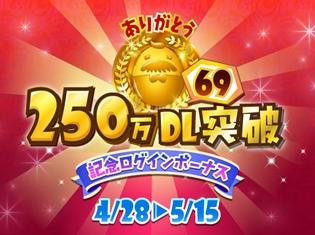 """音楽ゲームアプリ『SHOW BY ROCK!!』が250万""""69""""ダウンロードを突破! 豪華アイテムがもらえる記念キャンペーンを実施"""