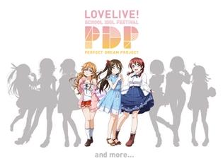 アプリ『スクフェス』PERFECT Dream Projectティザーサイトに、6名の新スクールアイドルシルエットが登場!