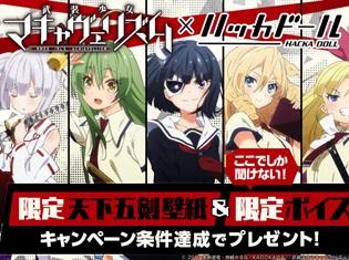 ハッカドールとTVアニメ『武装少女マキャヴェリズム』がコラボ! スペシャルカード、限定ボイスがもらえるキャンペーンを本日から開始