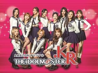 実写ドラマ『アイドルマスター.KR』4月28日より、Amazonプライム・ビデオで配信開始! 予告動画も公開中